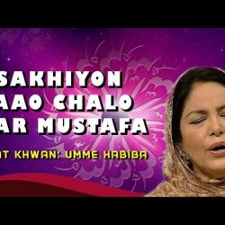 Sakhiyon Aao Chalo Dar Mustafa