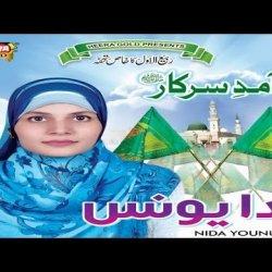 Sehar Ka Waqt Hai