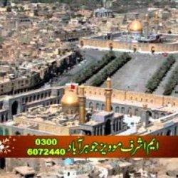 Sultan-e-Karbala Ko Hamara Salam