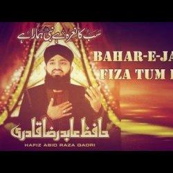 Bahar-E-Jaan Fiza Tum Ho
