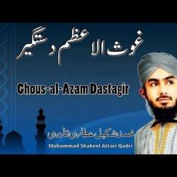 Ghous-al-Azam Dastagir