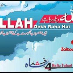 Parhtay Raho Namaz