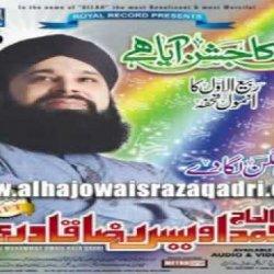 Ya Rab Hai Baksh Dena - Owais Qadri New Album