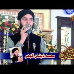 Ashiq Di Har Sada Nu