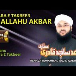 Naara e Takbeer Allahu Akbar