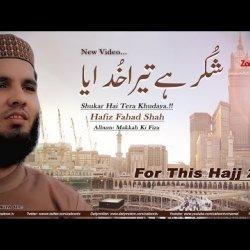 Shukar Hai Tera Khudaya