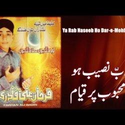 Ya Rab Naseeb Ho Dar-E-Mehboob Per