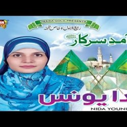 Aey Sabz Gunbad Waley