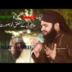 New Naat Sharif In 2017