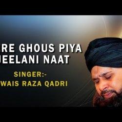 Mere Ghous Piya Jeelani Naat | Video HD | Owais Raza Qadri Best Naat | Naat Sharif | Naats Islamic