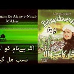 Ek Benaam Ko Aizaz-E-Nasab Mil Jaye