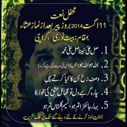 Wasf e Rukh Unka Kiya Karte Hain - Owais Raza Qadri