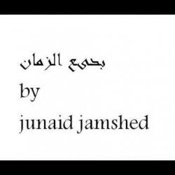 Badi Uz Zaman Arabic بدیع الزمان