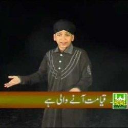 Qayamat Ane Wali He